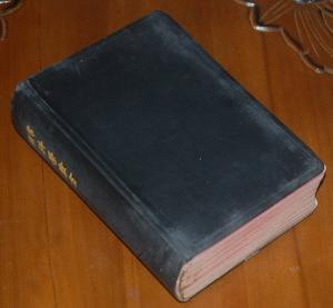 B3-2013-01-16-ENSIKLOPEDIA-Albert A. Hopkins-The Scientific American Cyclopedia of Formulas1