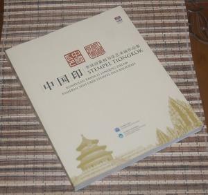 B3-2013-03-06-SENI RUPA-Su Yuheng & Cai Jianfeng-Stempel Tiongkok, Kumpulan Karya Li Lanqing
