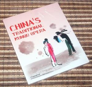 Zheng Lei: China's Traditional Kunqu Opera