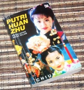 Chiung Yao: Putri Huan Zhu 1