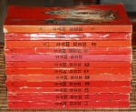 Lo Kuan Chung: Sam Kok, Jilid 1-12