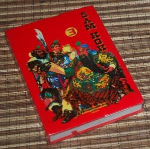 Lo Kuan Chung: Sam Kok 3, Cetakan III