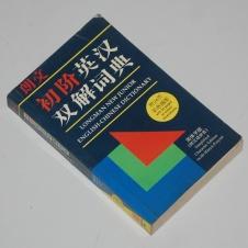 Longman New Junior English-Chinese Dictionary
