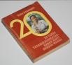 Buku Kenangan 20 Tahun Yayasan Kesehatan Rumah Sakit Sumber Waras